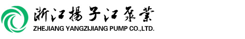 浙江扬子江泵业